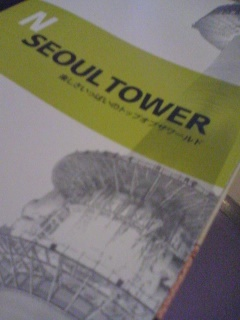 090203_1958~01_ソウルタワーパンフ.JPG
